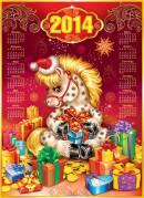 Распечатать эту страницу.  0-02-5022 Плакат-календарь 2014 (год лошади).  Открытка не содержит стихов или...