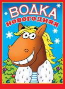 Распечатать эту страницу.  0-07-5021 Водка новогодняя (год лошади).  Открытка не содержит стихов или поздравительного...