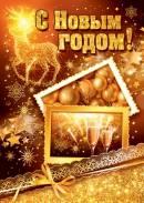 С Новым годом!. Открытки оптом