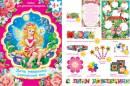 День рождения цветочной феи. Набор для детского праздника. Открытки оптом