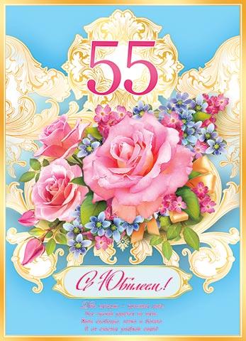 Открытка на 55 лет 34