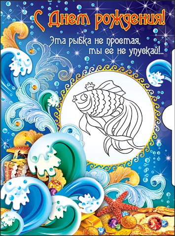 Открытка с днем рождения с рыбками 56