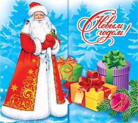 Двойные открытки на новый год своими руками