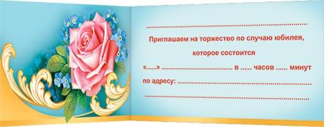 Пригласительный на юбилей открытка
